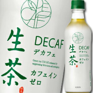 【送料無料】キリン 生茶デカフェ430ml×1ケース(全24本)