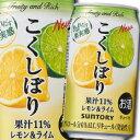 【送料無料】サントリー こくしぼり レモン&ライム350ml缶×3ケース(全72本)