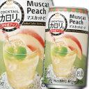 【送料無料】サントリー カクテルカロリ。 マスカットピーチ350ml缶×2ケース(全48本)
