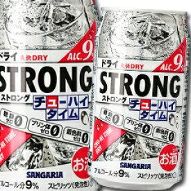 【送料無料】サンガリア ストロングチューハイタイムゼロドライ340ml缶×2ケース(全48本)