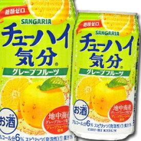 【送料無料】サンガリア チューハイ気分グレープフルーツ350ml缶×2ケース(全48本)