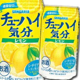 【送料無料】サンガリア チューハイ気分レモン350ml缶×2ケース(全48本)