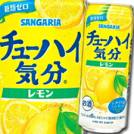 【送料無料】サンガリア チューハイ気分レモン500ml缶×2ケース(全48本)