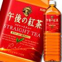 【送料無料】キリン 午後の紅茶 ストレートティー1.5L×1ケース(全8本)