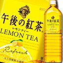 【送料無料】キリン 午後の紅茶 レモンティー1.5L×1ケース(全8本)