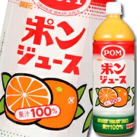 【送料無料】えひめ飲料 POM(ポン) ポンジュース1L×2ケース(全12本)