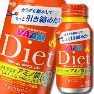 【送料無料】明治 VAAM ヴァームダイエット200ml缶×3ケース(全90本)
