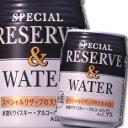 【送料無料】サントリー リザーブ&ウォーター 250ml缶×1ケース(全24本)