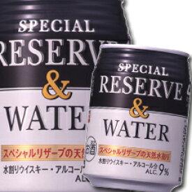 【送料無料】サントリー リザーブ&ウォーター 250ml缶×2ケース(全48本)