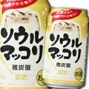 【送料無料】サントリー ソウルマッコリ350ml缶×2ケース(全48本)