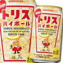 【送料無料】サントリー トリスハイボール350ml缶×2ケース(全48本)