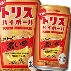 【送料無料】サントリー トリハイ缶(キリッと濃いめ)350ml缶×2ケース(全48本)