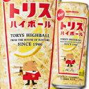 【送料無料】サントリー トリスハイボール500ml缶×2ケース(全48本)