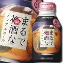 【送料無料】サントリー まるで梅酒なノンアルコール280ml缶×1ケース(全24本)