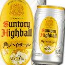 【送料無料】サントリー 角ハイボール350ml缶×1ケース(全24本)