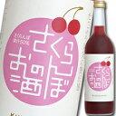 中埜酒造 國盛 さくらんぼのお酒720ml×1本