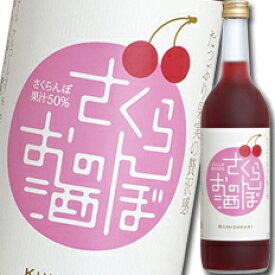 【送料無料】中埜酒造 國盛 さくらんぼのお酒720ml×3本セット