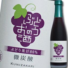 【送料無料】中埜酒造 國盛 ぶどうのお酒 微炭酸300ml×2ケース(全24本)