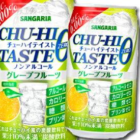 【送料無料】サンガリア チューハイテイスト グレープフルーツ350ml缶×2ケース(全48本)