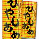 【送料無料】サンガリア ひやしあめ・あめゆ250g缶×2ケース(全60本)