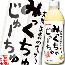 【送料無料】サンガリア みっくちゅじゅーちゅ500ml×1ケース(全24本)