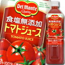 【当店オリジナル!お買い物応援クーポン付!】【送料無料】デルモンテ 食塩無添加トマトジュース900g×2ケース(全2…