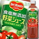 【今すぐ使える買い物応援クーポン付】【送料無料】デルモンテ 食塩無添加野菜ジュース900g×2ケース(全24本)