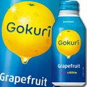 【送料無料】サントリー Gokuriグレープフルーツ400gボトル缶×2ケース(全48本)