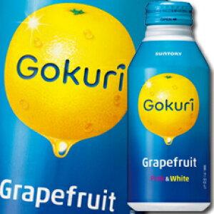 【送料無料】サントリー Gokuriグレープフルーツ400gボトル缶×1ケース(全24本)
