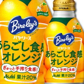 【送料無料】アサヒ バヤリース あらごし食感オレンジ280gボトル缶×2ケース(全48本)