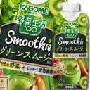 【送料無料】カゴメ 野菜生活100 SmoothieグリーンスムージーMix330ml×2ケース(全24本)