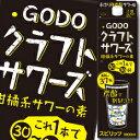 合同 GODOクラフトサワ−ズ1.8Lパック×1ケース(全6本)