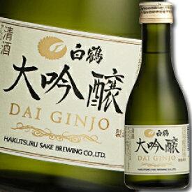 【送料無料】白鶴酒造 白鶴 大吟醸180ml瓶×1ケース(全20本)