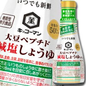 キッコーマン いつでも新鮮 大豆ペプチド減塩しょうゆ(だし入り)200ml×1ケース(全12本)