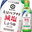 【送料無料】キッコーマン いつでも新鮮 大豆ペプチド減塩しょうゆ(だし入り)450ml×1ケース(全12本)