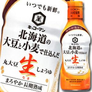 キッコーマン いつでも新鮮 北海道の大豆と小麦で仕込んだ生しょうゆ330ml×1ケース(全12本)