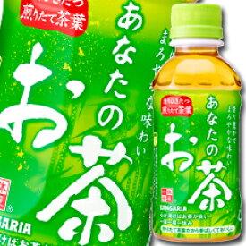 【送料無料】サンガリア あなたのお茶200ml×3ケース(全90本)