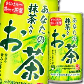 【送料無料】サンガリア あなたの抹茶入りお茶190g缶×3ケース(全90本)