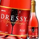 メルシャン スパークリングワイン ドレッシー ロゼ720ml瓶×1ケース(全12本)