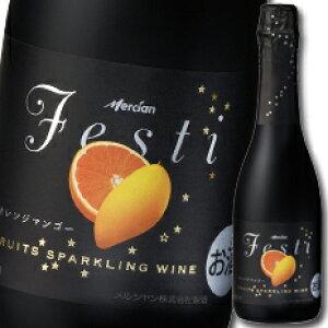 メルシャン スパークリングワイン フェスティ オレンジマンゴー360ml瓶×1ケース(全12本)