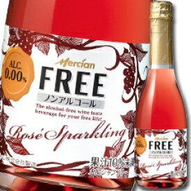 【送料無料】メルシャン メルシャンフリー スパークリング ロゼ360ml瓶×1ケース(全12本)