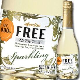 【送料無料】メルシャン メルシャンフリー スパークリング 白360ml瓶×1ケース(全12本)