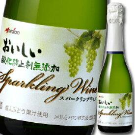 メルシャン おいしい酸化防止剤無添加スパークリングワイン 白360ml瓶×1ケース(全12本)