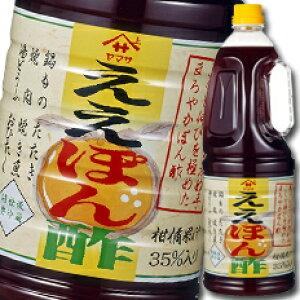 【送料無料】ヤマサ醤油 ヤマサええぽん酢1.8Lハンディペット×2ケース(全12本)