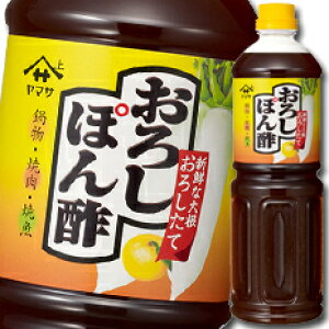 【送料無料】ヤマサ醤油 ヤマサおろしぽん酢1Lペット×2ケース(全12本)