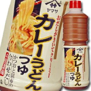 【送料無料】ヤマサ醤油 ヤマサカレーうどんつゆ(4倍濃縮)1Lペット×1ケース(全6本)