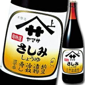 【送料無料】ヤマサ醤油 ヤマサさしみしょうゆ1.8L瓶×1ケース(全6本)