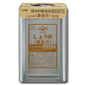 【送料無料】ヤマサ醤油 ヤマサしょうゆ(淡色B)(保存料無添加)18L天パット缶×1本