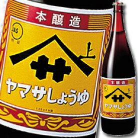 【送料無料】ヤマサ醤油 ヤマサしょうゆ こいくち1.8L瓶×1ケース(全6本)