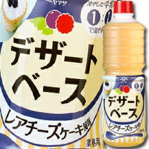 【送料無料】ヤマサ醤油 ヤマサ デザートベース レアチーズケーキ風味1Lペット×1ケース(全6本)